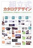 組立式カタログデザイン―商品写真の見せかた、文字組みなど、パーツのサンプルブック
