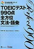 TOEIC(R)テスト990点全方位文法・語彙 (全方位対策シリーズ)