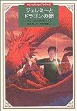 ジェレミーとドラゴンの卵 (講談社文学の扉―マジックショップシリーズ)