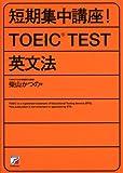 短期集中講座!TOEIC TEST英文法 (アスカカルチャー)