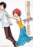 鬼灯さん家のアネキ (4) (角川コミックス・エース・エクストラ 22-4)
