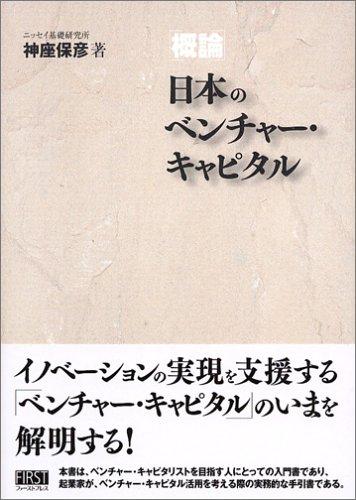 「概論」日本のベンチャー・キャピタル