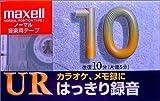 maxell 録音用 カセットテープ ノーマル/Type1 10分 UR-10L