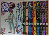 おすもじっ!◆司の一貫◆ コミック 1-10巻セット (少年サンデーコミックス)