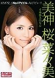 美神 4本番スペシャル 桜菜々美 [DVD]