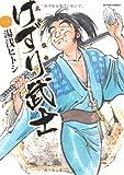 けずり武士(1) (アクションコミックス)
