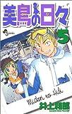 美鳥の日々 (5) (少年サンデーコミックス)