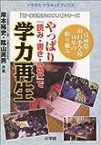 やっぱり『読み・書き・計算』で学力再生―兵庫県・山口小学校10年の取り組み (ドラゼミ・ドラネットブックス―「新・家庭教育のススメ」シリーズ)