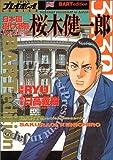 日本国初代大統領桜木健一郎―独立編 (Vol.2) (SUPERプレイボーイCOMICS)
