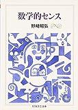 数学的センス (ちくま学芸文庫)