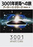 3001年終局への旅 (ハヤカワ文庫SF)