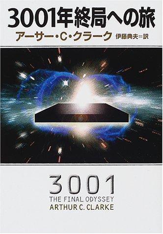 3001年終局への旅