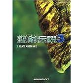 聖剣伝説3〈基礎知識編〉