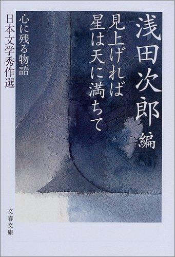 見上げれば星は天に満ちて―心に残る物語 日本文学秀作選