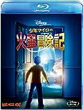 少年マイロの火星冒険記 [Blu-ray]