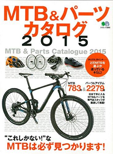 MTB&パーツカタログ2015 (エイムック 3060)