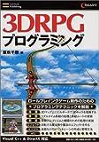 3DRPGプログラミング (C magazine)