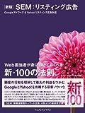 新版 SEM:リスティング広告 Googleアドワーズ&Yahoo!リスティング広告対応Web担当者が身につけておくべき新・100の法則。