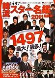 韓流スター名鑑2011最新版