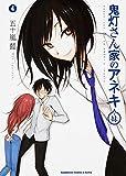 鬼灯さん家のアネキ(+妹) (4) (カドカワコミックス・エースエクストラ)