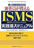 審査員が教えるISMS(情報セキュリティマネジメントシステム)実践導入マニュアル―個人情報保護法対応