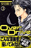 OverDrive(3) (講談社コミックス)