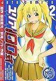 ユリア100式 2 (ジェッツコミックス)