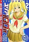ユリア100式 第2巻 2006年11月29日発売