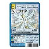デジタルモンスターカードゲーム Bo-912 ルーチェモン