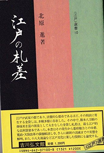 江戸の札差 (選書 (10))