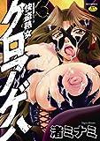 童貞探偵団シリーズ怪盗熟女クロアゲハ (XOコミックス)