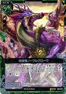 Z/X ゼクス カード 桜雅竜ノーブルグローヴ (SR) / 五神竜の巫女(B06)