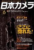 日本カメラ 2014年 06月号 [雑誌]