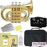 ポケットトランペット サクラ楽器オリジナル 初心者入門 Dolcettoセット/GD
