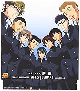 約束/SEIGAKU NINE PLAYERS We Love SEIGAKU ありがとうを込めて