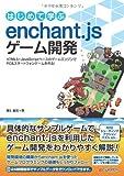はじめて学ぶ enchant.jsゲーム開発