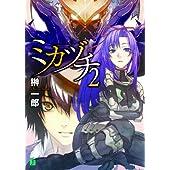 ミカヅチ 2 (MF文庫J)