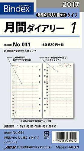 能率 バインデックス 手帳 リフィル 2017 マンスリー 時間メモリ入り横罫タイプ 041