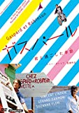 ガスパール/君と過ごした季節[DVD]