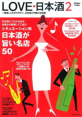 LOVE 日本酒 2 (Gakken Mook)