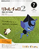 NHK テレビ リトル・チャロ 2 英語に恋する物語 2010年 07月号 [雑誌]