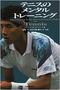 テニスのメンタルトレーニング                       単行本                                                                                                                                                                            – 1992/12/1