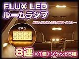 FLUXLED 8連 ルームランプ 【温暖色】 1個売り 互換用 【31mm/36mm/BA9S/T10】ソケット付属