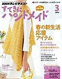 NHK すてきにハンドメイド 2015年 3月号 [雑誌] NHKテキスト