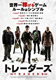 トレーダーズ [DVD]