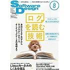 Software Design (ソフトウェア デザイン) 2014年 08月号 [雑誌]