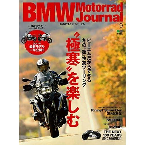 BMW Motorrad Journal(ビーエムダブリューモトラッドジャーナル) vol.9 (エイムック 3530)
