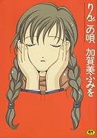 りんごの唄 (PEACE コミックス)