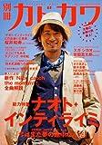別冊カドカワ 総力特集 ナオト・インティライミ  62484‐97 (カドカワムック 493)