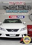 マークX(GRX130) メンテナンスオールインワンDVD 内装&外装セット